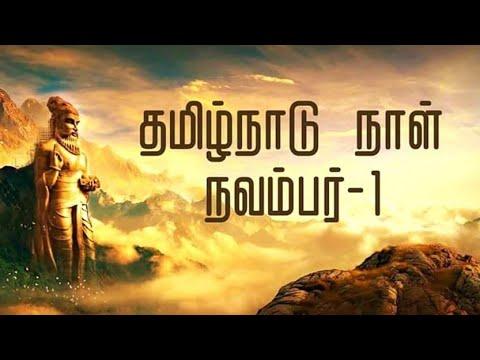 Tamilnadu day